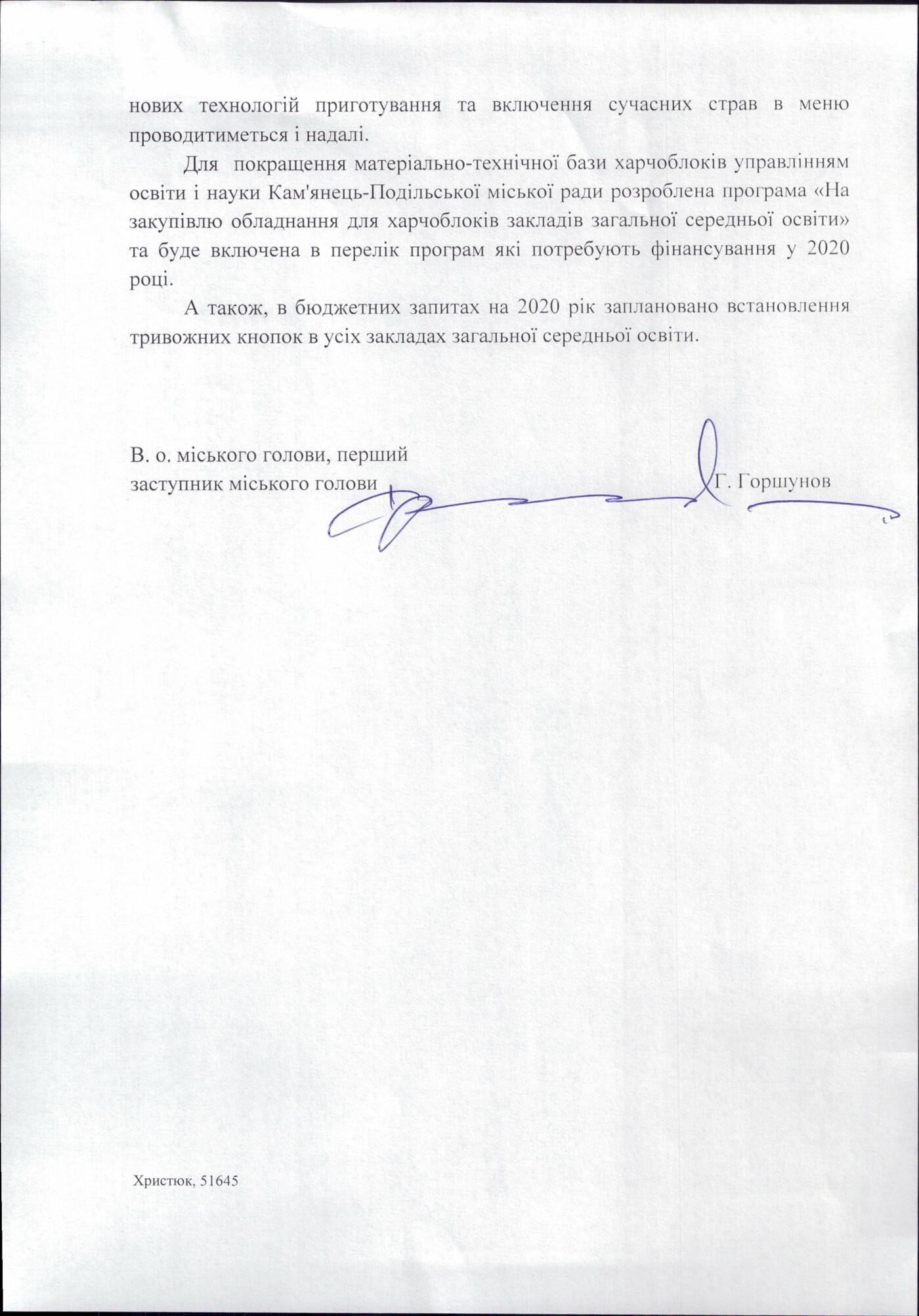 """Бургери, нагетси, """"Паелья"""": зміни у шкільному меню Кам'янця-Подільського, фото-6"""