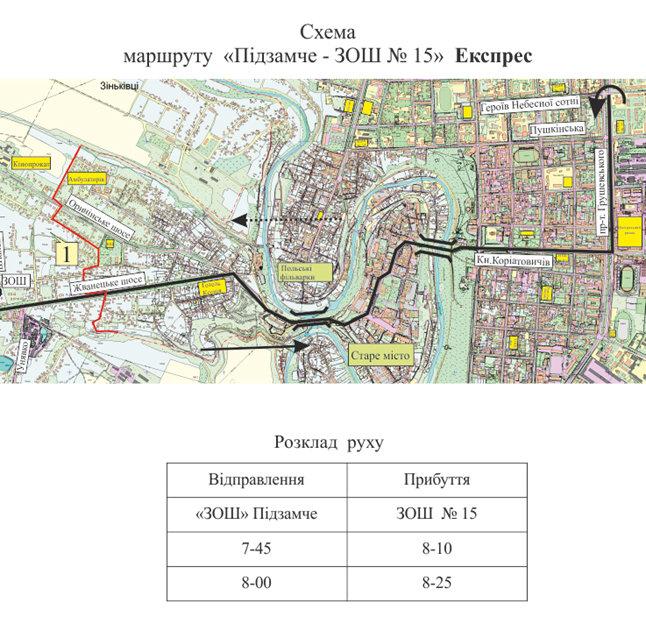 У Кам'янці-Подільському запускають новий експрес-маршрут, фото-1