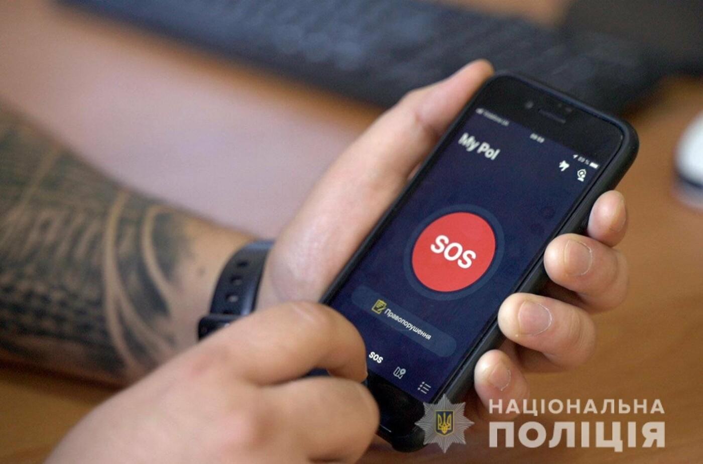 """Відтепер поліцію на Хмельниччині можна викликати за допомогою мобільного додатка """"My Pol"""", фото-1"""