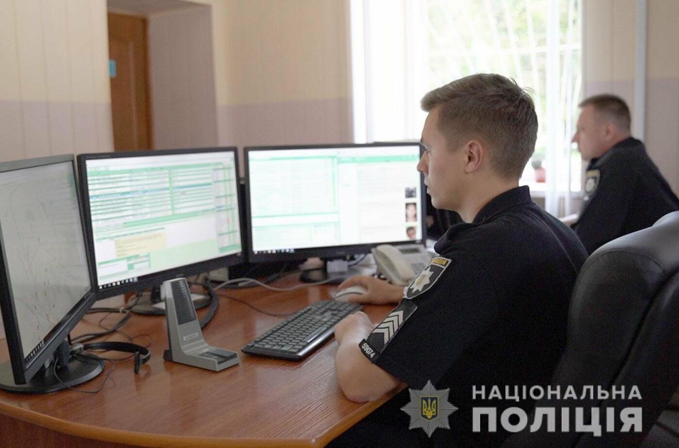 """Відтепер поліцію на Хмельниччині можна викликати за допомогою мобільного додатка """"My Pol"""", фото-2"""