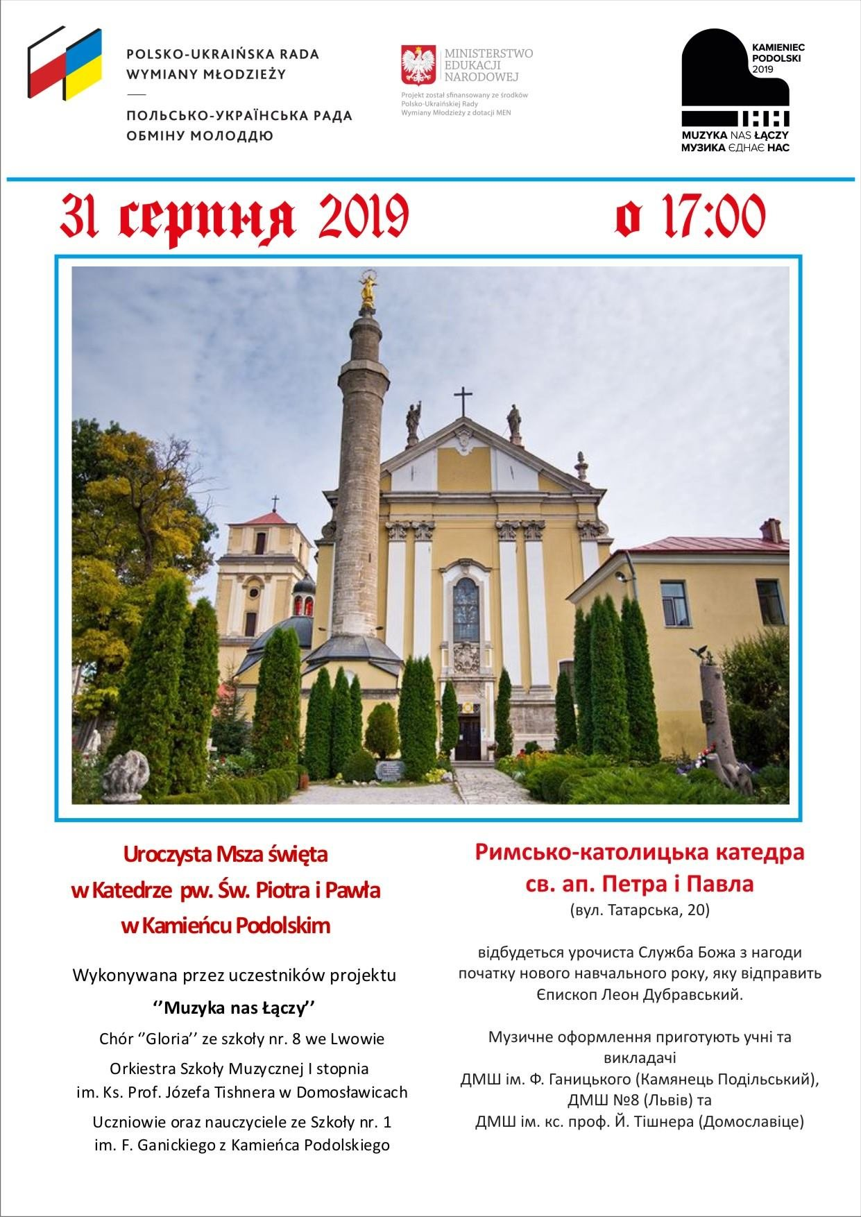 У Кам'янці-Подільському музика об'єднала любителів класики, фото-4
