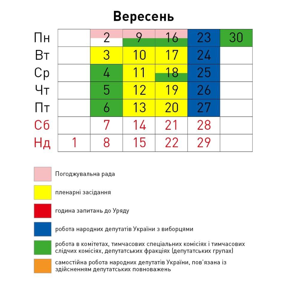 Ігор Марчук повідомив, коли у вересні працюватиме на окрузі , фото-1