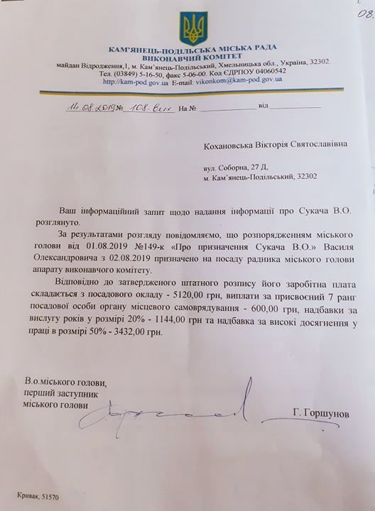 Екс-голову Кам'янець-Подільської РДА Василя Сукача працевлаштували міські депутати, фото-3