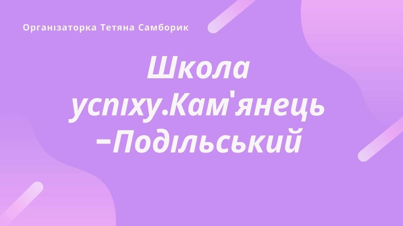 """Освітній проект """"Школа успіху. Кам'янець-Подільський"""", фото-3"""