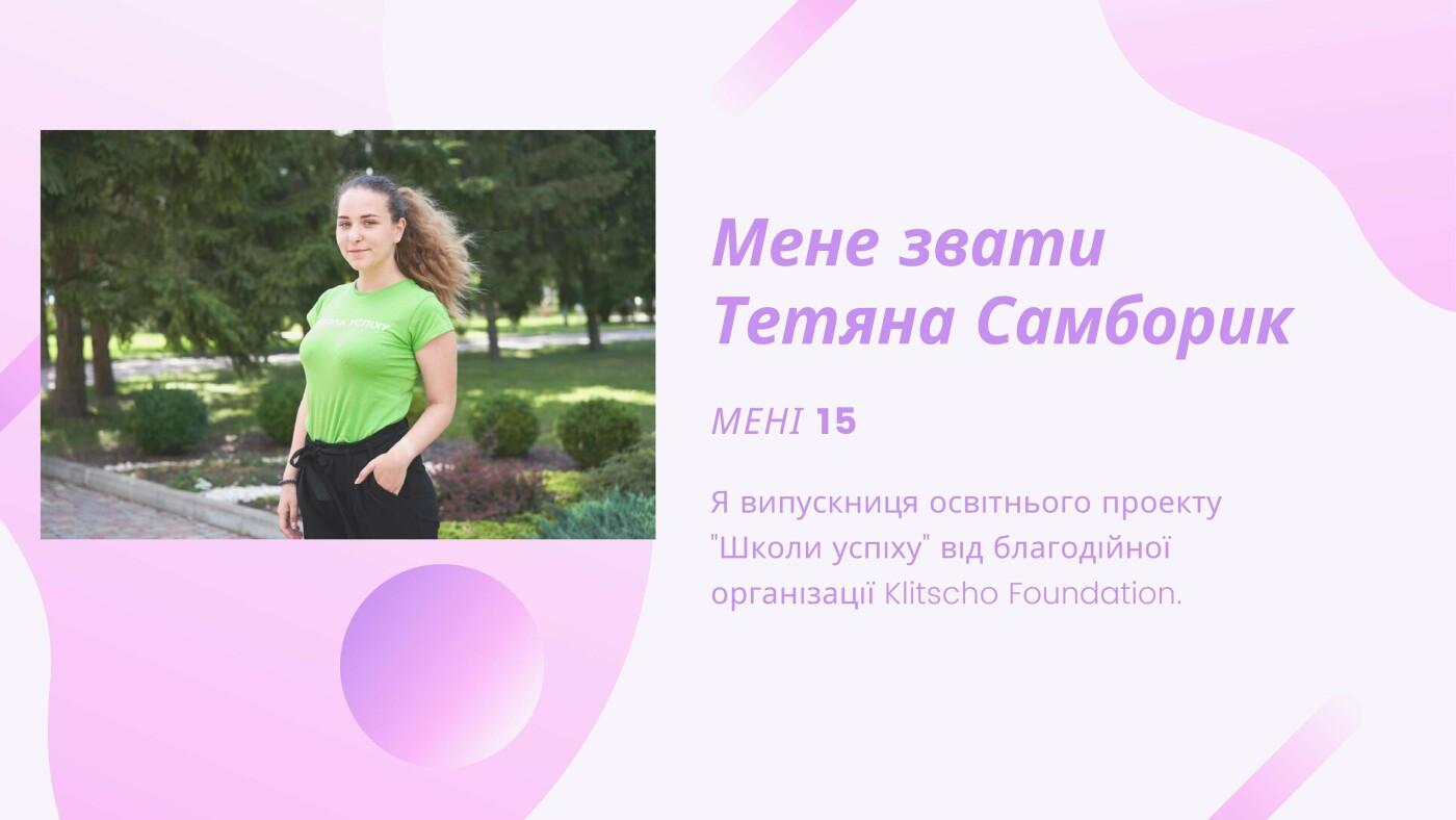 """Освітній проект """"Школа успіху. Кам'янець-Подільський"""", фото-4"""