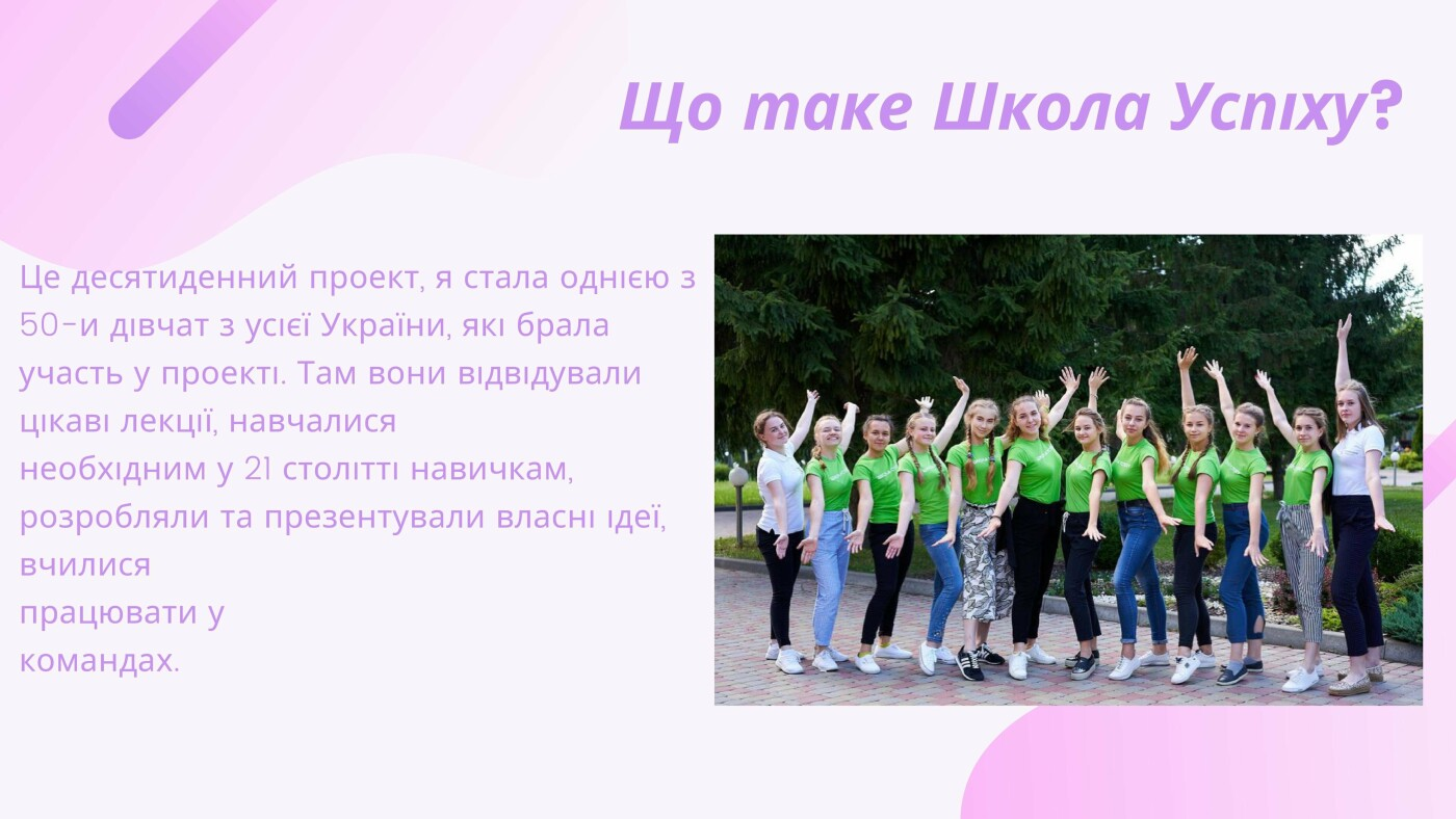 """Освітній проект """"Школа успіху. Кам'янець-Подільський"""", фото-5"""