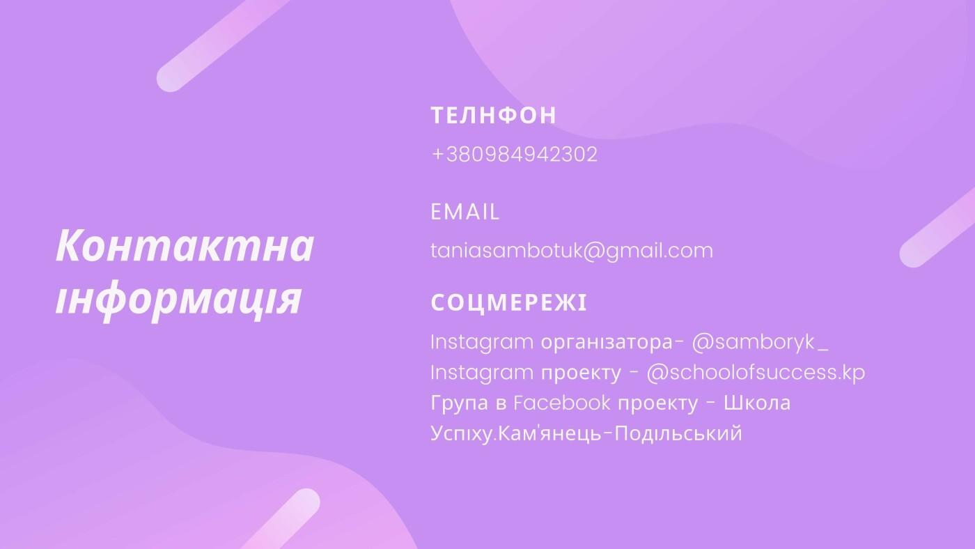 """Освітній проект """"Школа успіху. Кам'янець-Подільський"""", фото-7"""