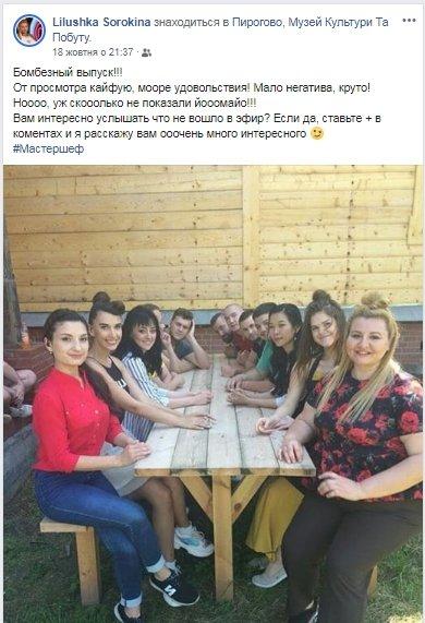 """Кам'янчанка Лілія Сорокіна та """"антураж із баклажанами"""", фото-1"""