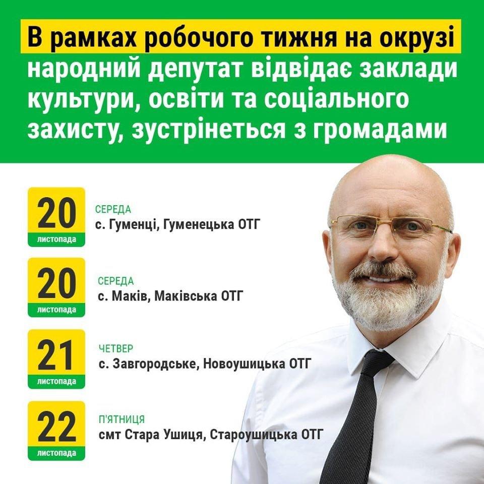 Ігор Марчук повідомив про візити в ОТГ та зустрічі із місцевими громадами, фото-1