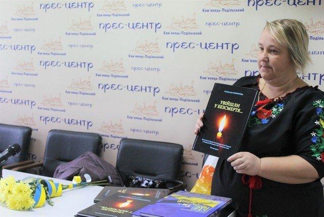 Імена Героїв Хмельниччини увіковічнили в книгах, фото-3, Фото: Міська рада