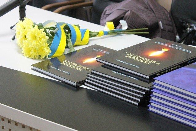 Імена Героїв Хмельниччини увіковічнили в книгах, фото-2, Фото: Міська рада