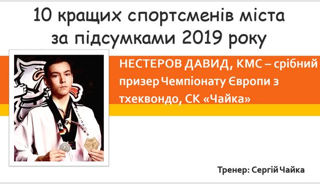 У Кам'янці визначили кращих спортсменів 2019, фото-2