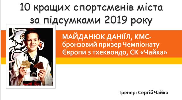 У Кам'янці визначили кращих спортсменів 2019, фото-4