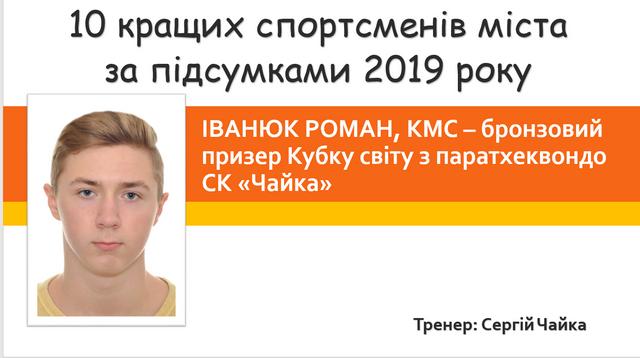 У Кам'янці визначили кращих спортсменів 2019, фото-5