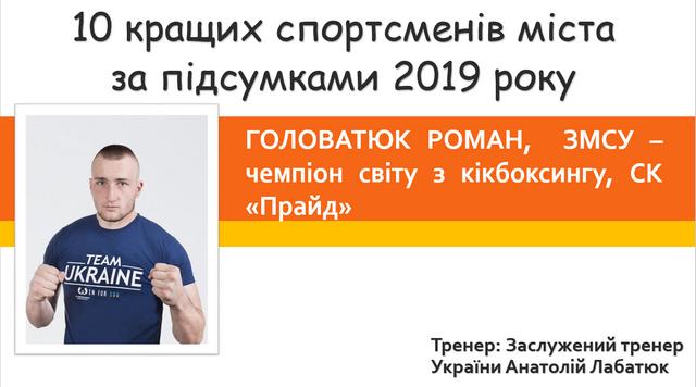 У Кам'янці визначили кращих спортсменів 2019, фото-10
