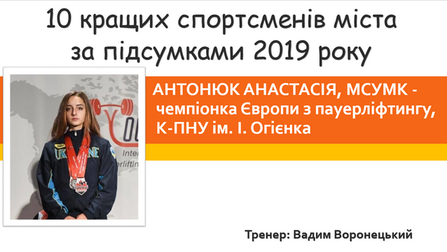 У Кам'янці визначили кращих спортсменів 2019, фото-8