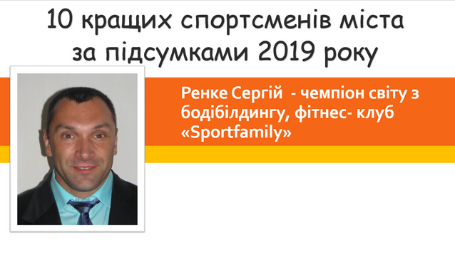 У Кам'янці визначили кращих спортсменів 2019, фото-7