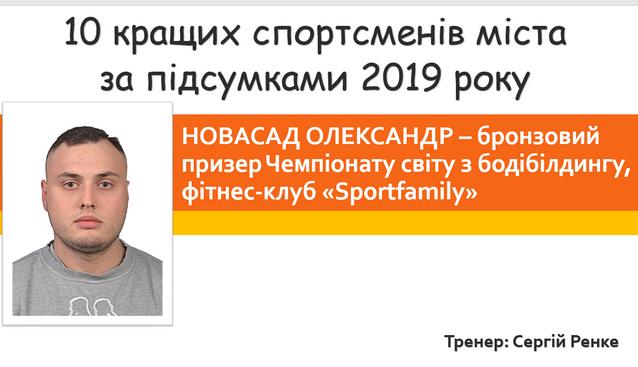 У Кам'янці визначили кращих спортсменів 2019, фото-6