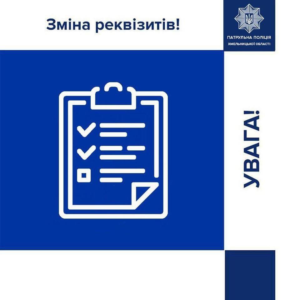 З січня зміняться реквізити для оплати штрафів, фото-1