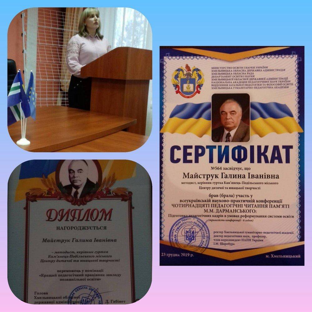 Методист Центру дитячої та юнацької творчості - найкраща в області, фото-1