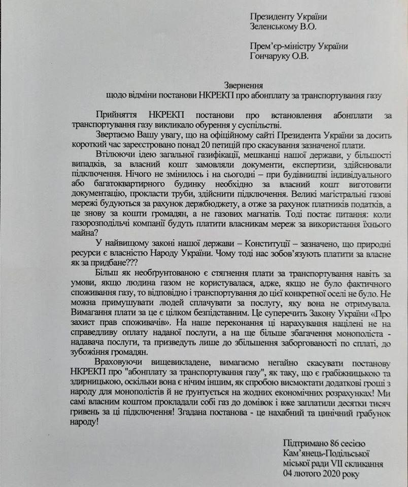 Кам'янецькі депутати підтримали звернення про газопостачання до Президента України, фото-1