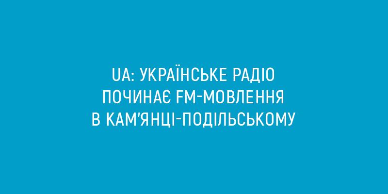 """У Кам'янці-Подільському розпочалося FM-мовлення """"UA: Українське радіо"""", фото-1"""