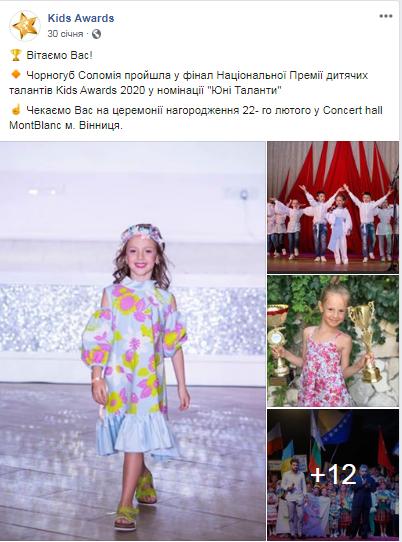 Юні кам'янчани стали фіналістами Національної премії талановитих дітей України, фото-3