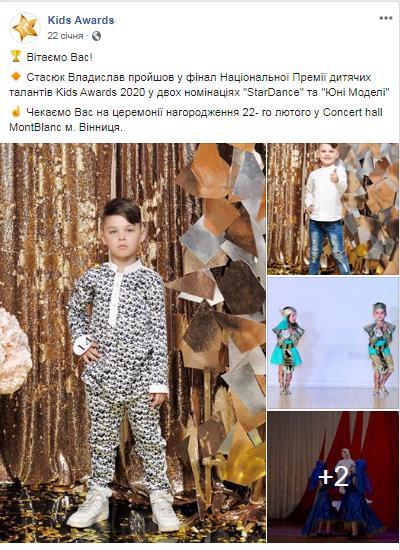 Юні кам'янчани стали фіналістами Національної премії талановитих дітей України, фото-4