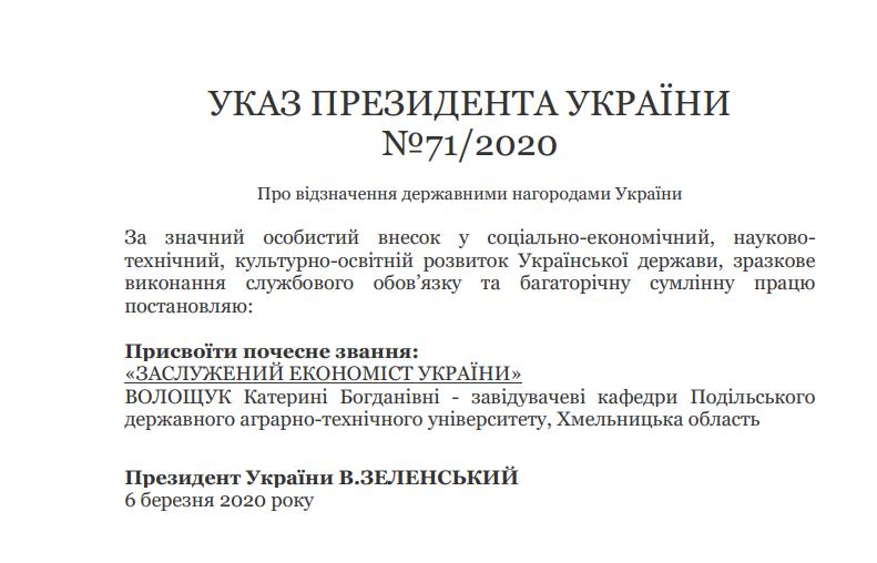 Кам'янчанка стала лауреатом Шевченківської премії, фото-1