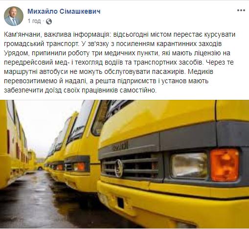 У Кам'янці-Подільському громадський транспорт припинив роботу, фото-1