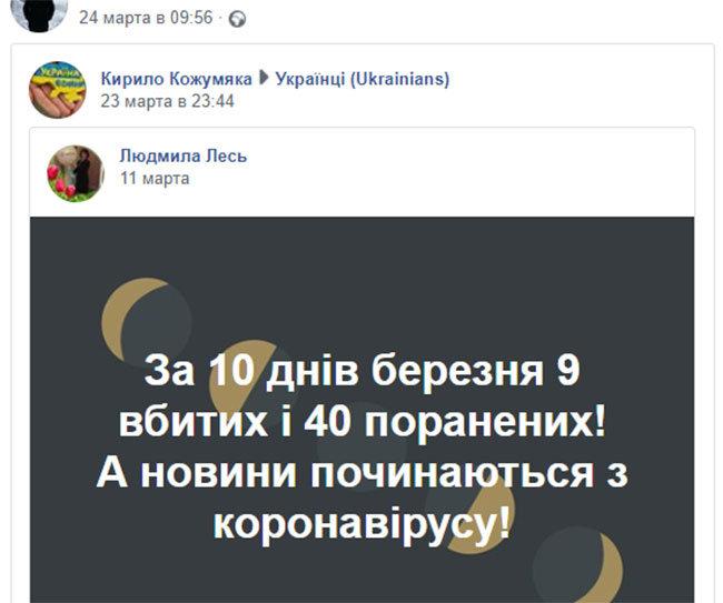 """Кам'янчанина оштрафували за допис у """"Фейсбуці"""" про коронавірус, фото-2"""