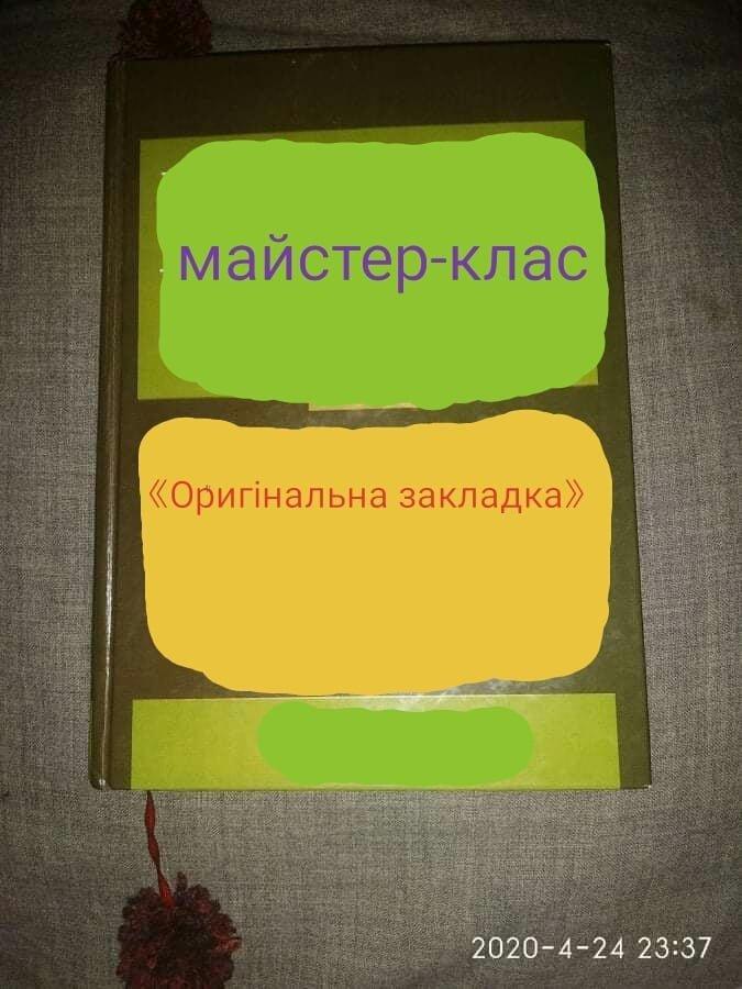 """Юні кам'янчани долучились до онлайн-акції """"Книга, яку я читаю зараз"""", фото-10"""