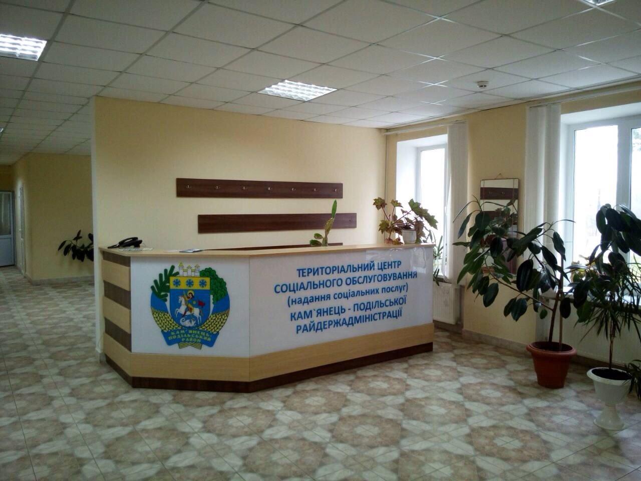 У Старій Ушиці функціонує відділення стаціонарного догляду для тимчасового проживання, фото-1, Фото: Кам'янець-Подільська РДА