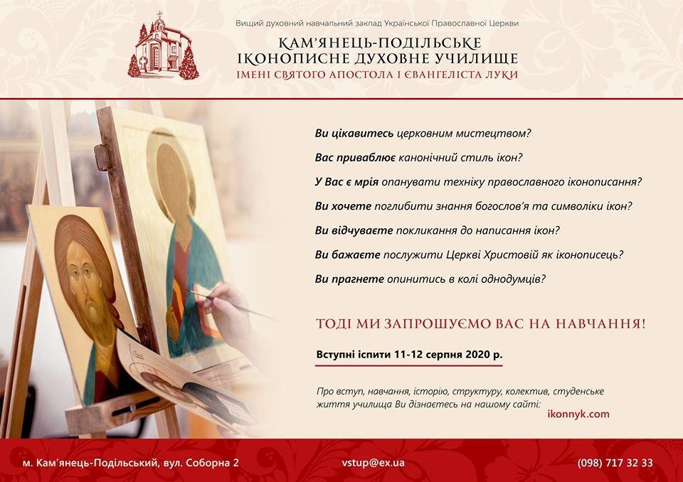Кам'янець-Подільське іконописне училище запрошує на навчання, фото-1