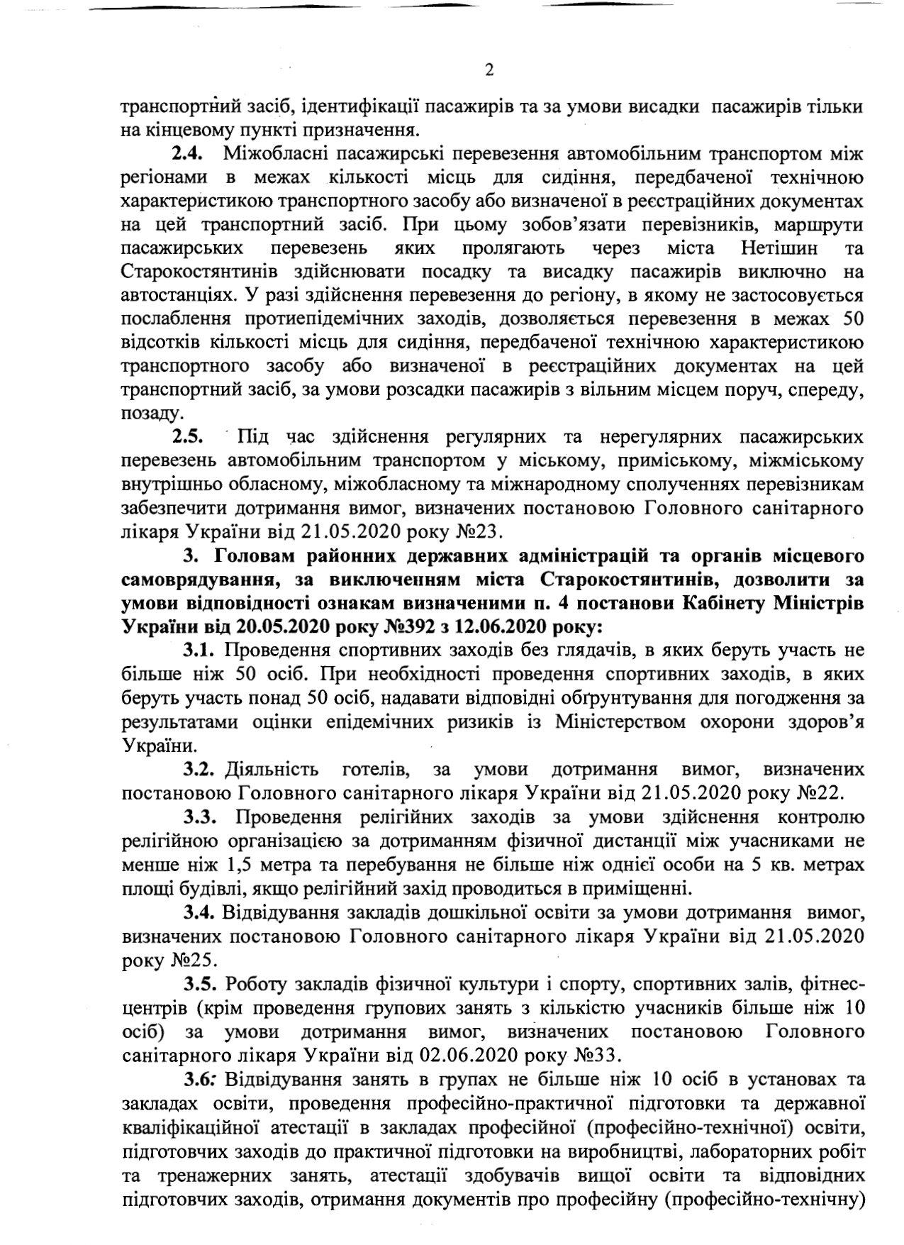 Хмельницька ОДА дозволила Кам'янцю-Подільському та району відкривати готелі, садки, фітнес-центри, ресторани, фото-2