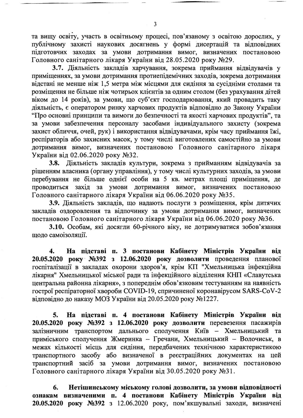 Хмельницька ОДА дозволила Кам'янцю-Подільському та району відкривати готелі, садки, фітнес-центри, ресторани, фото-3