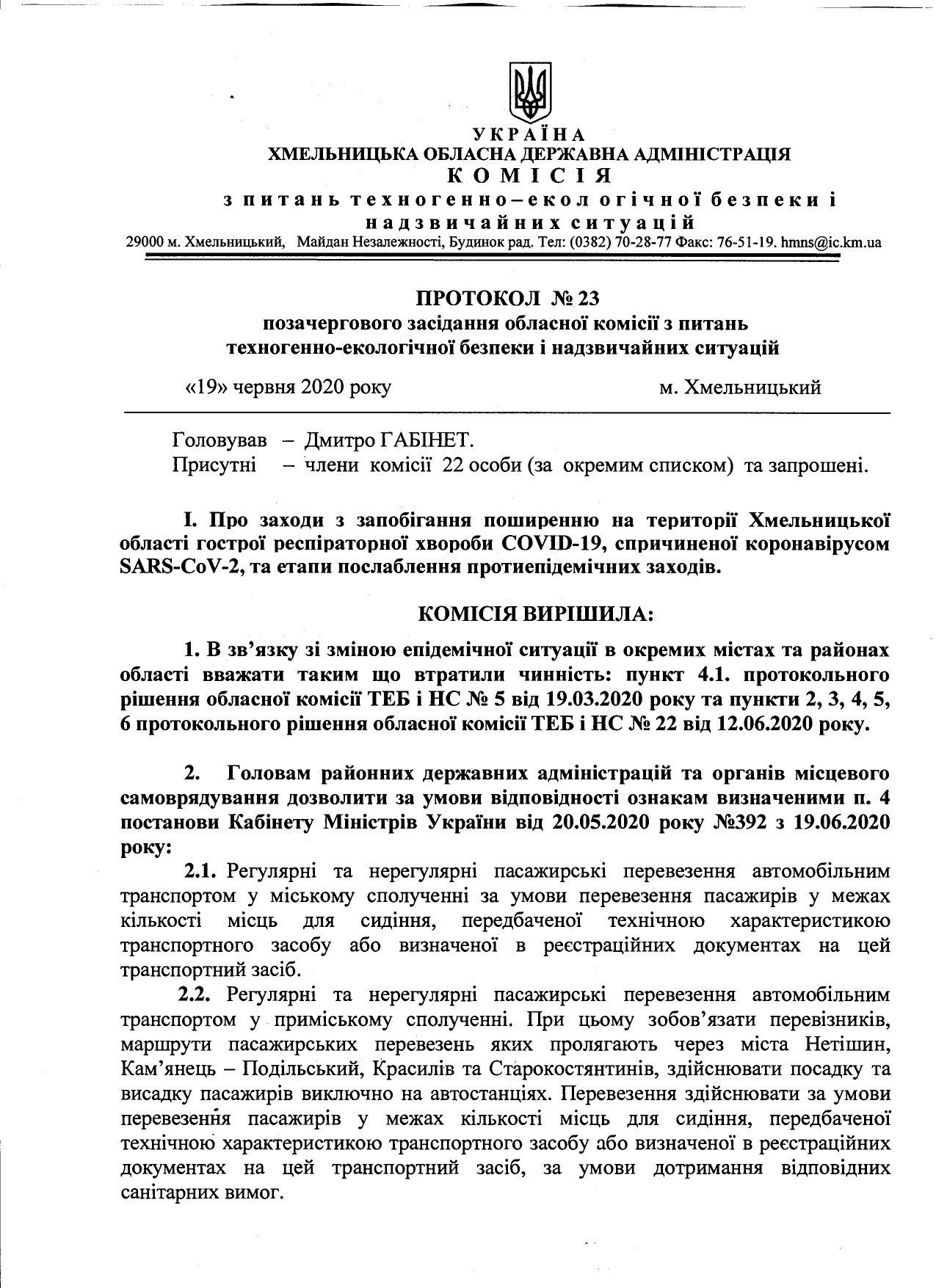 У Кам'янці-Подільському та районі заборонили діяльність хостелів, закладів харчування в приміщенні та закладів культури, фото-1