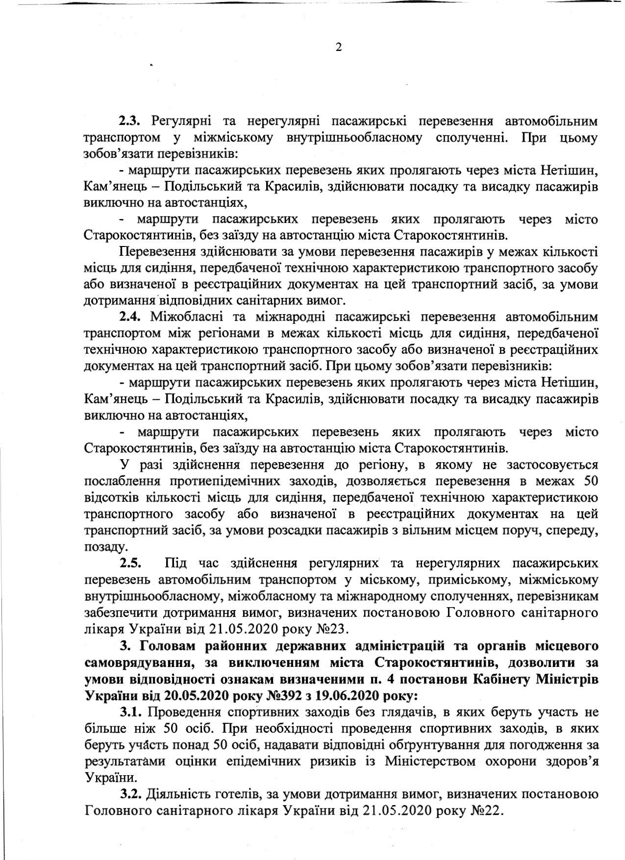 У Кам'янці-Подільському та районі заборонили діяльність хостелів, закладів харчування в приміщенні та закладів культури, фото-2