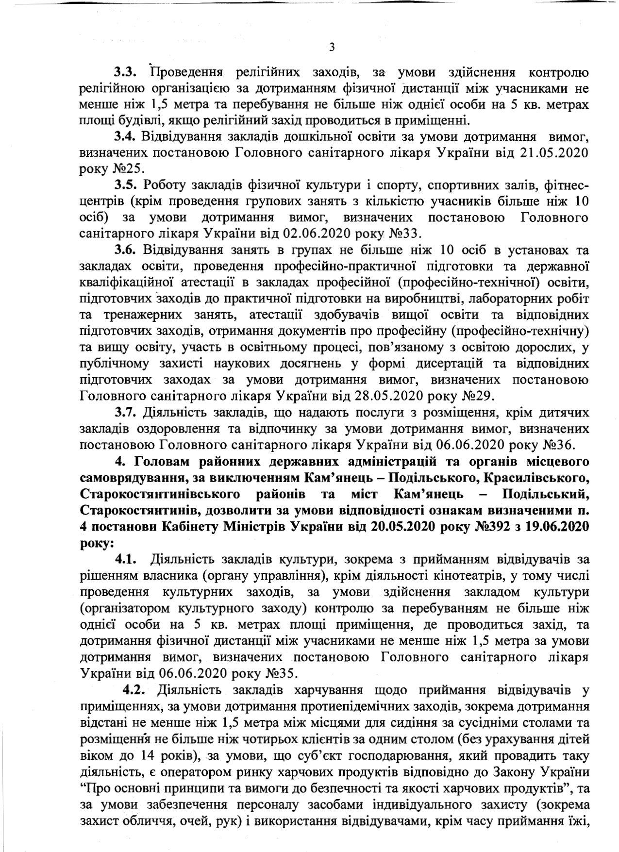 У Кам'янці-Подільському та районі заборонили діяльність хостелів, закладів харчування в приміщенні та закладів культури, фото-3