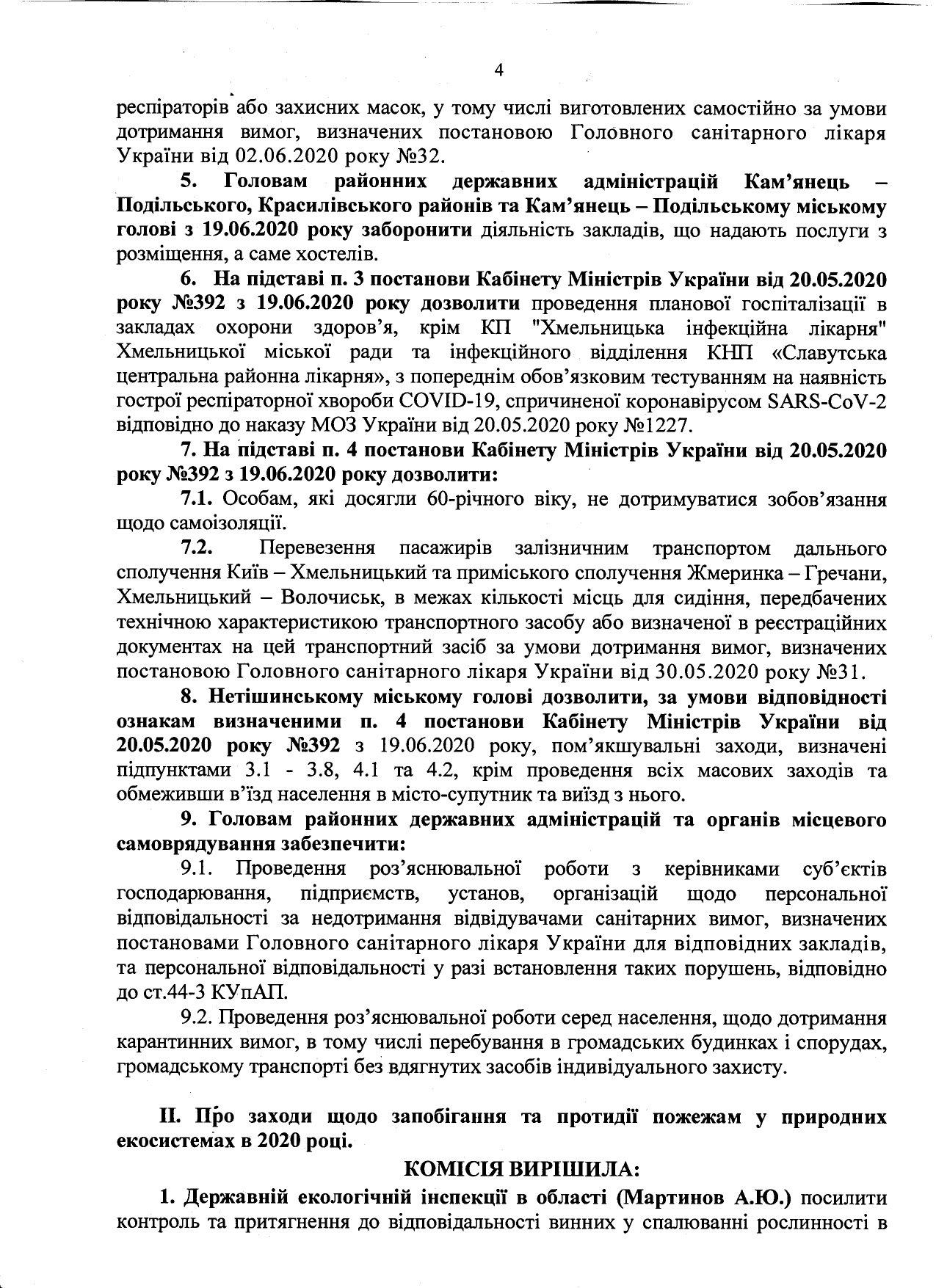 У Кам'янці-Подільському та районі заборонили діяльність хостелів, закладів харчування в приміщенні та закладів культури, фото-4