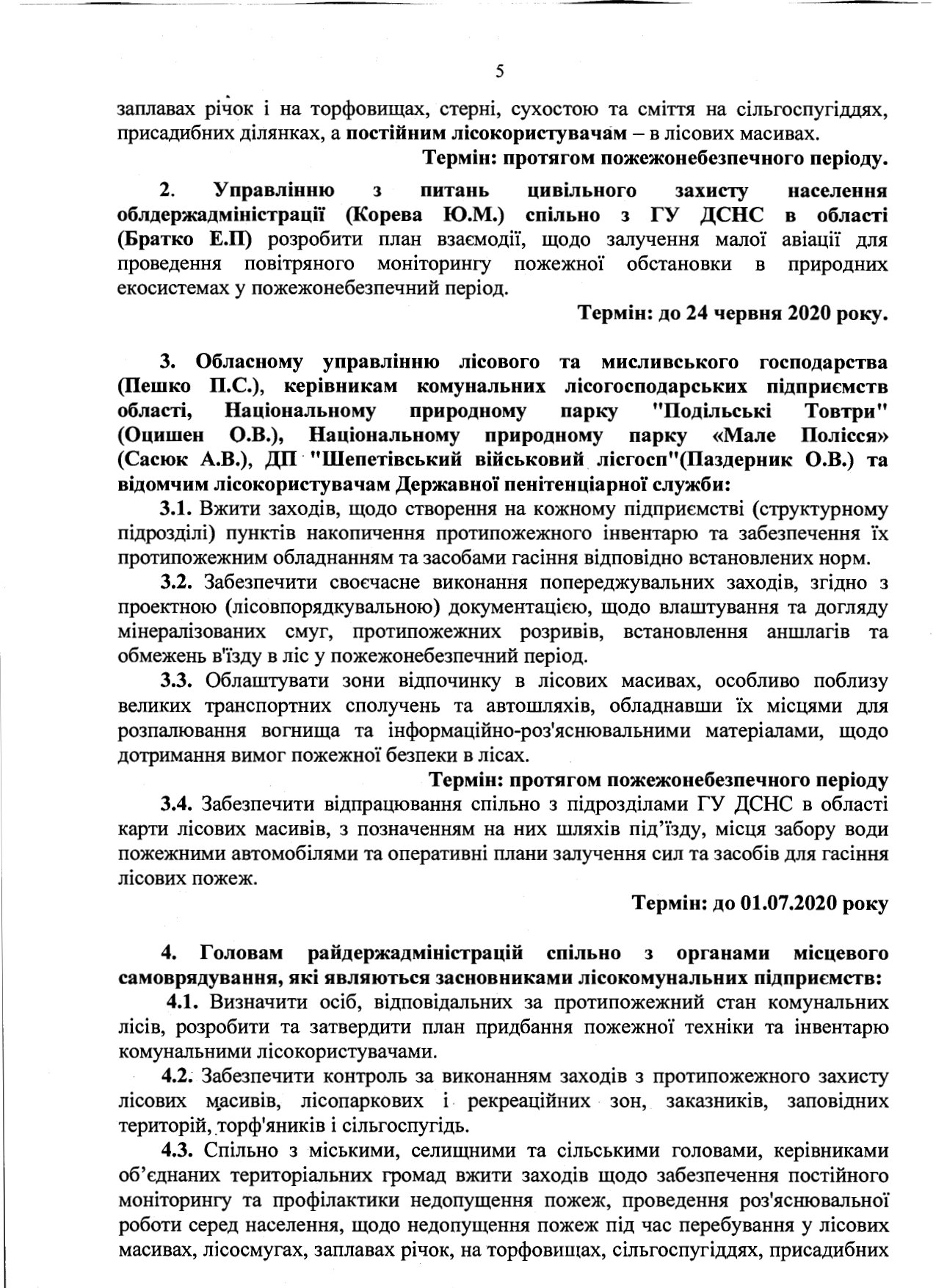 У Кам'янці-Подільському та районі заборонили діяльність хостелів, закладів харчування в приміщенні та закладів культури, фото-5