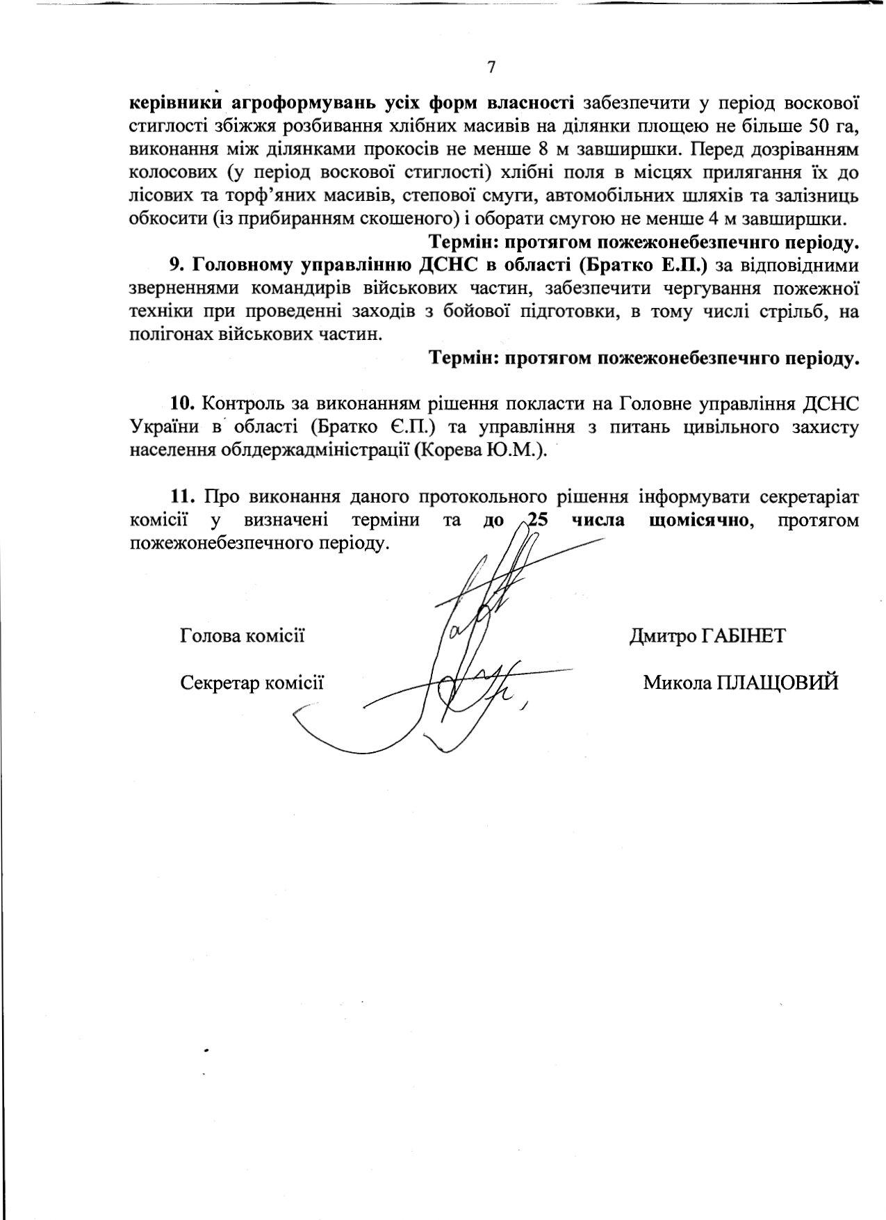 У Кам'янці-Подільському та районі заборонили діяльність хостелів, закладів харчування в приміщенні та закладів культури, фото-7
