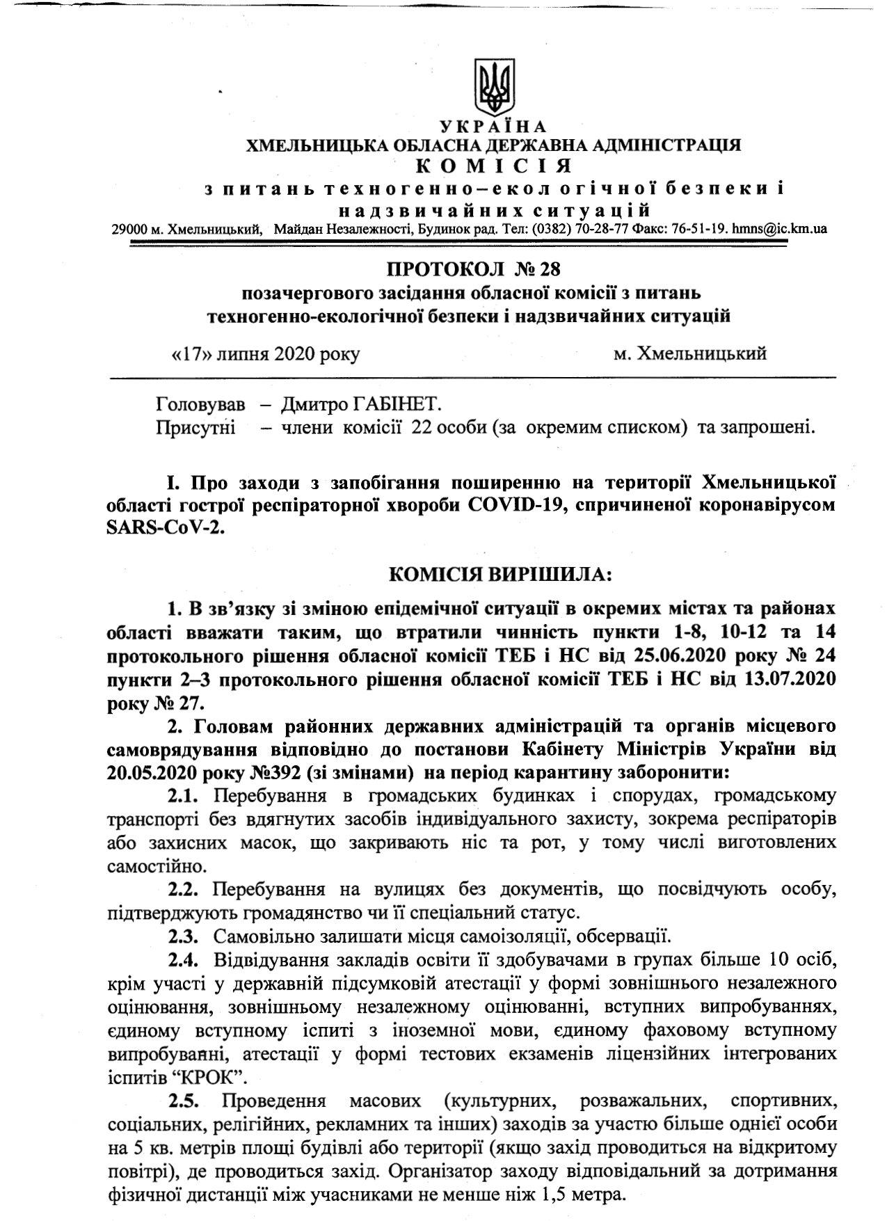 Хмельницька ОДА скасувала посилення карантину для Кам'янця-Подільського, фото-1