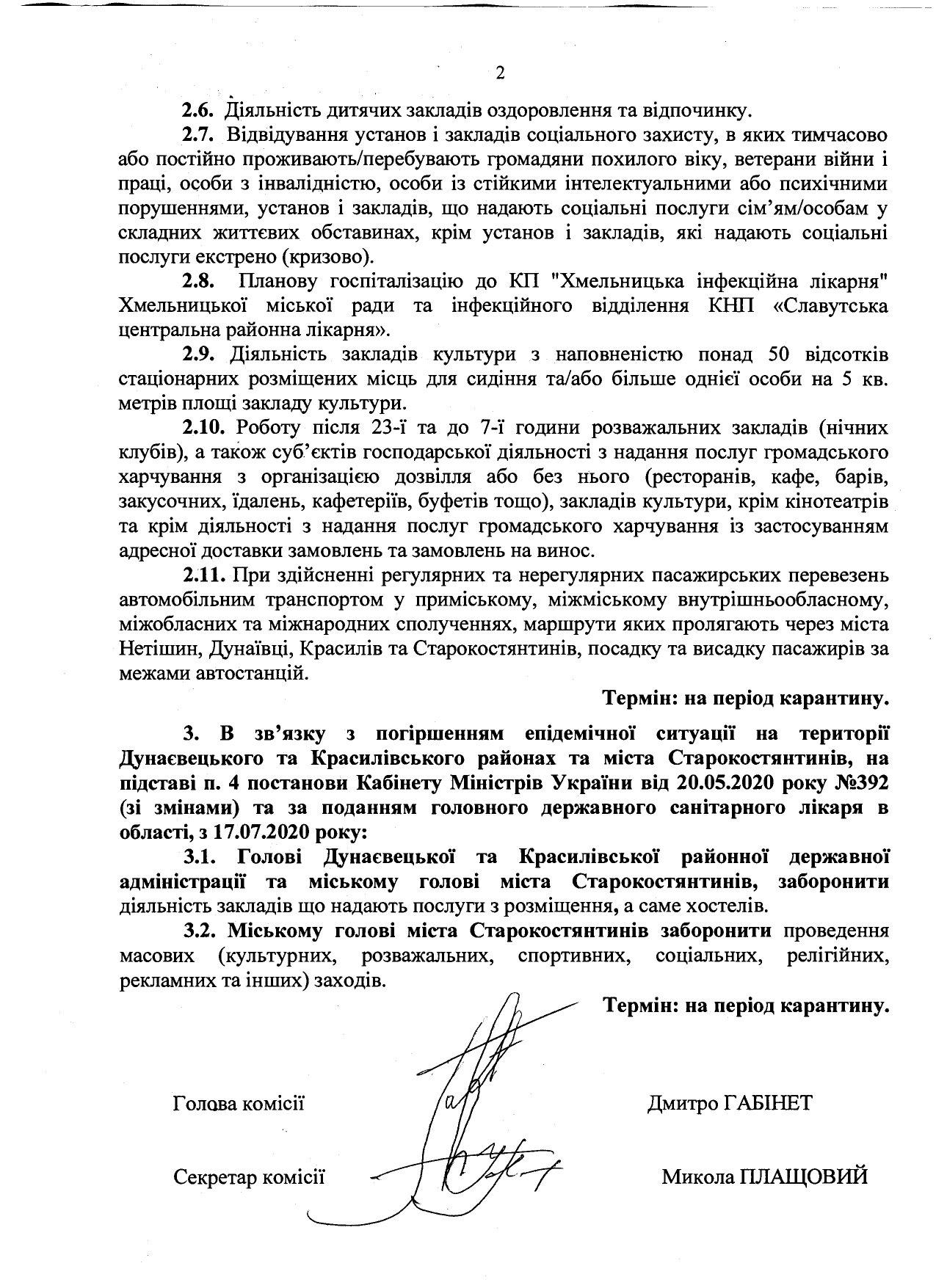 Хмельницька ОДА скасувала посилення карантину для Кам'янця-Подільського, фото-2