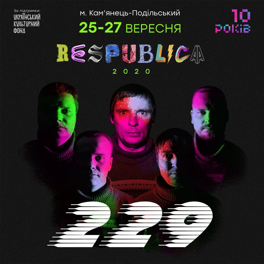 RESPUBLICA FEST 2020: стріми та зуми зі гримерок, візуальні проєкції, digital art, фото-1