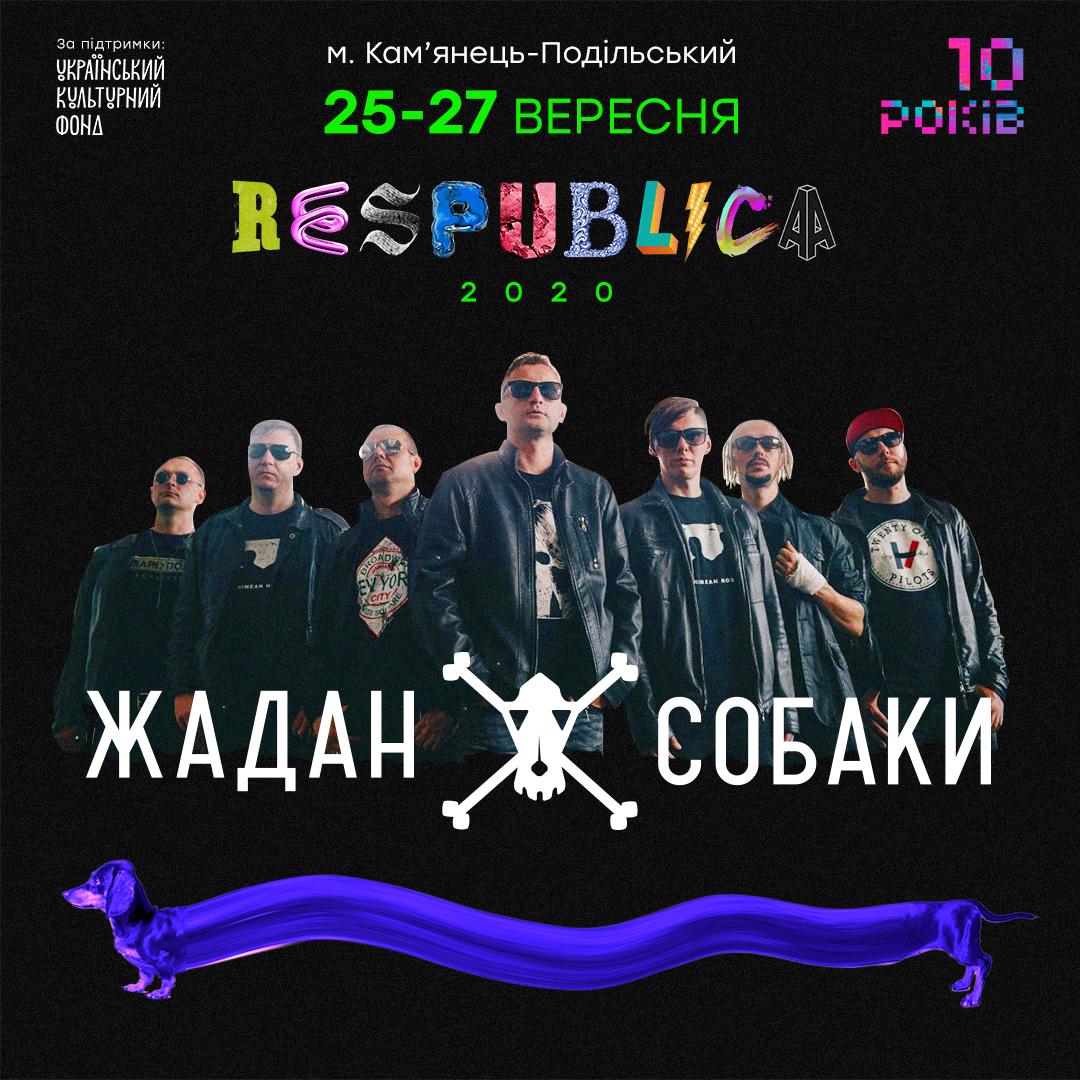 RESPUBLICA FEST 2020: стріми та зуми зі гримерок, візуальні проєкції, digital art, фото-4