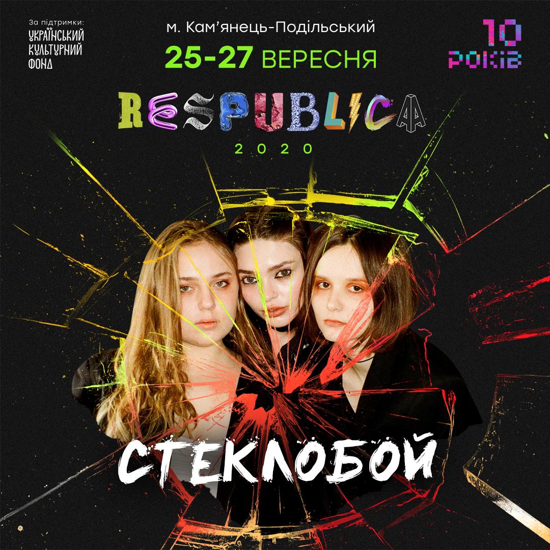 RESPUBLICA FEST 2020: стріми та зуми зі гримерок, візуальні проєкції, digital art, фото-5