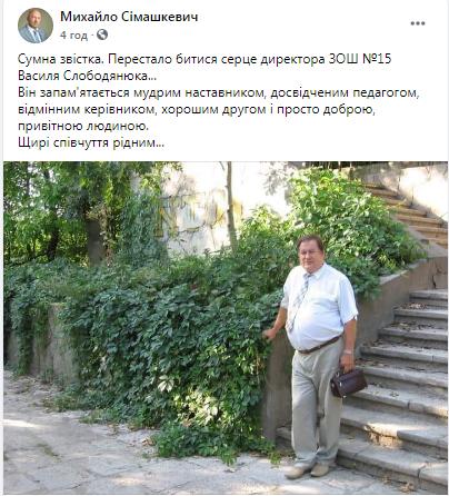 Про закриття школи №15 у Кам'янці-Подільському, фото-2