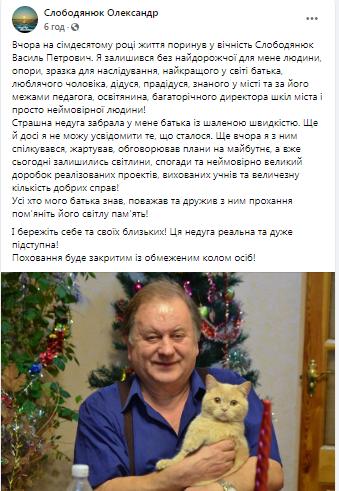 Про закриття школи №15 у Кам'янці-Подільському, фото-1