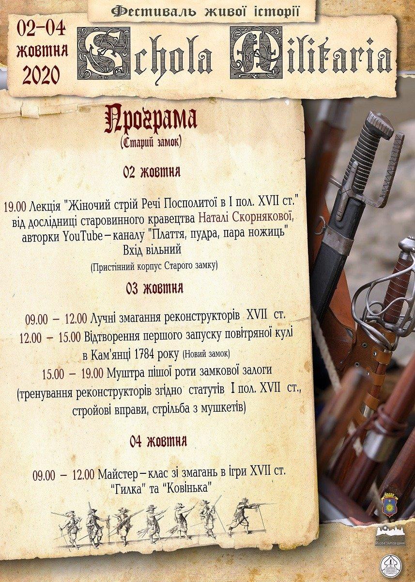 """У Кам'янці відбудеться фестиваль """"Schola militaria"""" XVII століття, фото-1"""